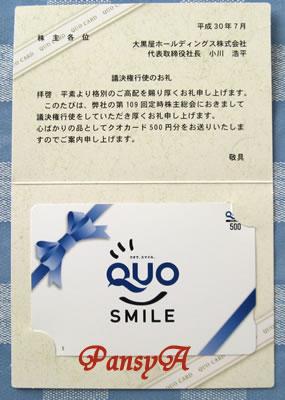 大黒屋ホールディングス(株)〔6993〕より、議決権行使のお礼として500円分のQUOカードが届きました。-1