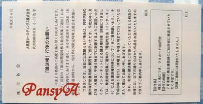 大黒屋ホールディングス(株)〔6993〕より、議決権行使のお礼として500円分のQUOカードが届きました。。-2
