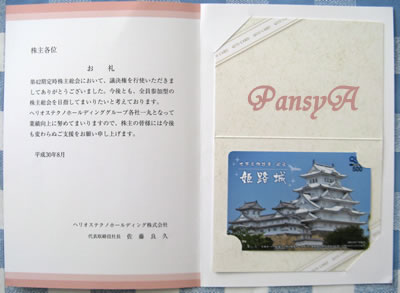 ヘリオステクノホールディング(株)〔6927〕より、議決権行使のお礼として姫路城のデザインのクオカード(500円相当)が届きました。-1