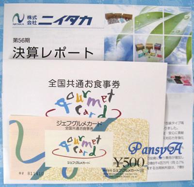 ニイタカ〔4465〕より〈期末の〉株主優待「ジェフグルメカード(500円分)」が届きました。