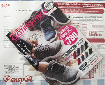 ヒラキ(株)〔3059〕より、「株主様ご優待2000円お買物券」(ヒラキ通販またはヒラキ店舗にて使用可)が届きました。