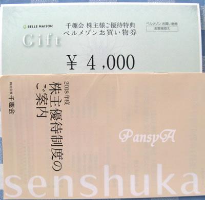(株)千趣会(ベルメゾン)〔8165〕より株主優待の「ベルメゾンお買い物券」4000円分が届きました。