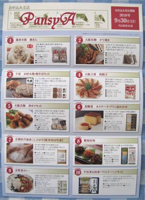 日本コンセプト(株)〔9386〕より株主優待の「2,000円相当の商品カタログ」が届きました。10点の中から1点選択します。