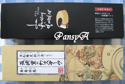 日本コンセプト(株)〔9386〕より株主優待の「2,000円相当の商品カタログ」から選択した商品「長崎堂 カステーラ・プリン詰合せ」が届きました。