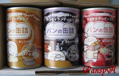 (株)サンセイランディック〔3277〕より株主優待の「パン・アキモト」の『パンの缶詰オリジナルセット』が届きました。イメージキャラクターの「底地くん」のデザインです。