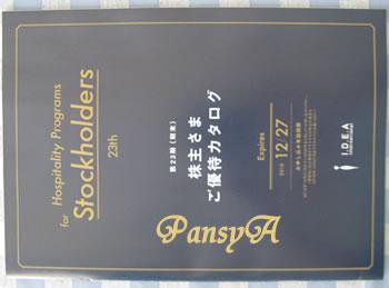 RIZAPグループの、(株)イデアインターナショナル〔3140〕より「株主さま・ご優待カタログ」が届きました。-1