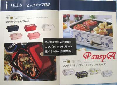 RIZAPグループの、(株)イデアインターナショナル〔3140〕より「株主さま・ご優待カタログ」が届きました。-2