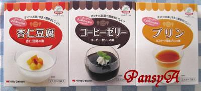新田ゼラチン(株)〔4977〕より選択した株主優待の「コラーゲン入りデザートの素(1000円相当の品)」が届きました。