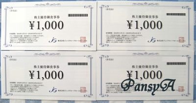(株)ジェイグループホールディングス〔3063〕より「株主優待御食事券」4000円分(代替商品と交換も可)が届きました。-1
