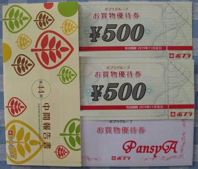 (株)ポプラ〔7601〕より株主優待の「ポプラグループお買物優待券1000円分」(商品との交換も可)が届きました