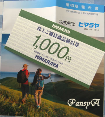 (株)ヒマラヤ〔7514〕より「株主ご優待商品値引券」(1000円値引券×1枚)が届きました。