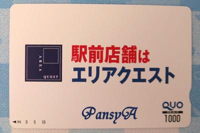 選択した、1,000円相当のオリジナルQUOカードが届きました。