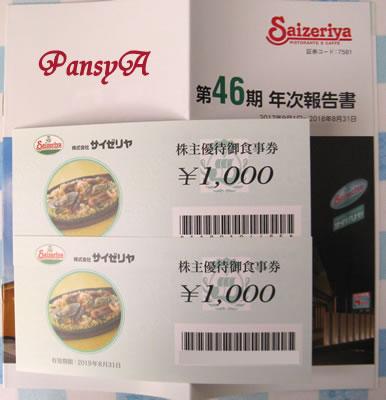 (株)サイゼリヤ〔7581〕より「株主優待御食事券」(2000円分)が届きました。