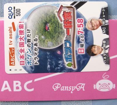 朝日放送グループホールディングス(株)(ABC)〔9405〕より株主優待の番組特製オリジナルQUOカード「ポツンと一軒家」(500円分)が届きました。