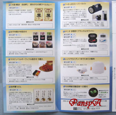 (株)ミューチュアル〔2773〕より株主優待の「オリジナルカタログギフト」(1500円分)が届きました。