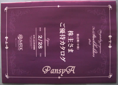 RIZAPグループの、MRKホールディングス(株)〔9980〕〈旧商号マルコ〉より「株主さま・ご優待カタログ」が届きました。-1
