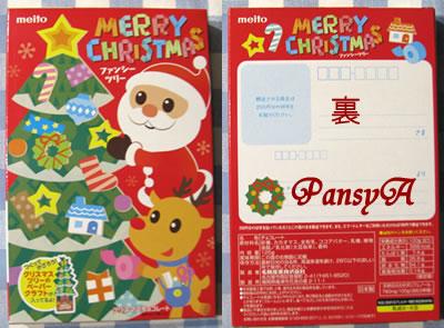 今年も、名糖産業(meito) メイトークリスマスチョコレートについて、詳しく報告します。-1