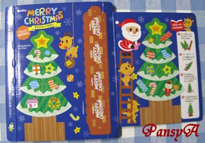 今年も、名糖産業(meito) メイトークリスマスチョコレートについて、詳しく報告します。-2