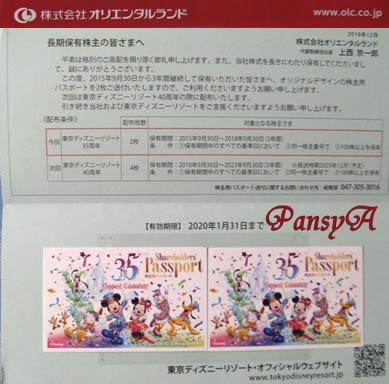 (株)オリエンタルランド(ディズニーランド)[4661]より(長期保有株主さま向け)株主優待の「東京ディズニーリゾート35周年配布*株主用パスポート」2枚が届きました。