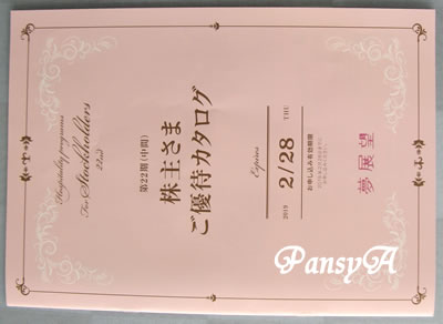 RIZAPグループの、夢展望(株)〔3185〕より『株主さま・ご優待カタログ」が届きました。-1