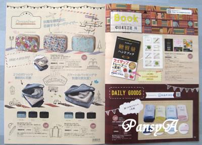 RIZAPグループの、夢展望(株)〔3185〕より『株主さま・ご優待カタログ」が届きました。-3