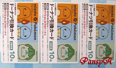 (株)ダスキン(ミスタードーナツ)〔4665〕の株主優待券を利用して、本日発売の『ミスド福袋2019』を購入しました。1080円の福袋3つです。(内容は2種類です)-5