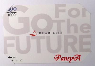 (株)ディア・ライフ〔3245〕より株主優待のQUOカードが届きました。