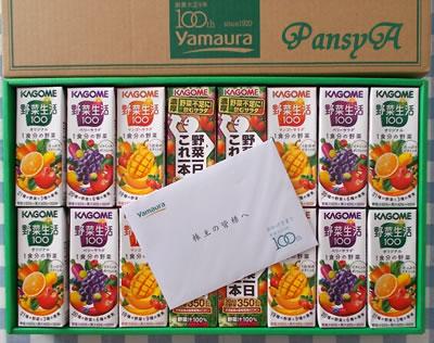 (株)ヤマウラ〔1780〕より『創業100周年記念』の株主優待「カゴメ野菜飲料バラエティギフト(16本入)」が届きました。