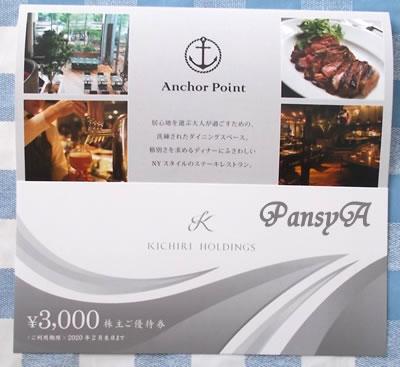 (株)きちり〔3082〕より「株主ご優待券」(3000円分)が届きました。