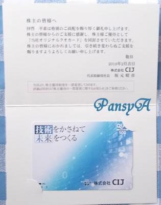 (株)CIJ〔4826〕より株主優待のオリジナルクオカード(500円分)が届きました。