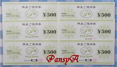 (株)不二家〔2211〕より「株主ご優待券」(3000円分)が届きました。