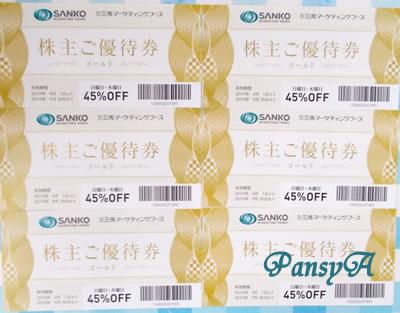 (株)三光マーケティングフーズ〔2762〕より「株主ご優待券ゴールド」日曜日~木曜日45%OFF(6枚)が届きました。東京チカラめしカレー10食入り、または、精米3kgと交換することもできます。