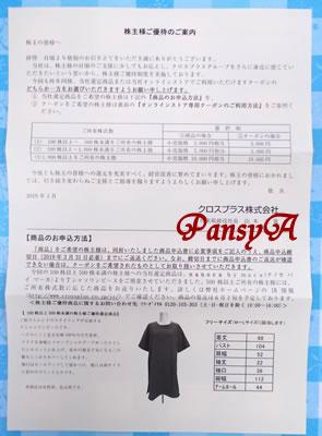 クロスプラス(株)〔3320〕より3000円相当の株主優待案内が届きました。(A)自社グループ商品の「Tシャツワンピース」か(B)オンラインショップ専用の「クーポン券」を選択します