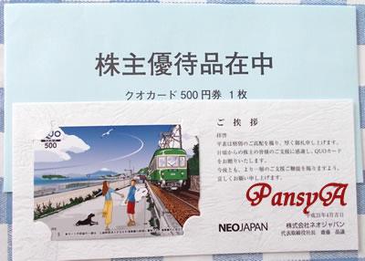 (株)ネオジャパン〔3921〕より株主優待のクオカード(500円分)が到着しました。