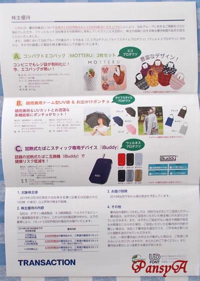 (株)トランザクション〔7818〕より株主優待の案内が到着しました。1セット3000円相当の自社製品3種類の中から選択します。