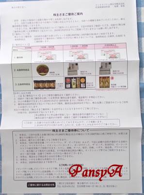 マックスバリュ西日本(株)〔8287〕より「株主さまご優待ご案内」が届きました。