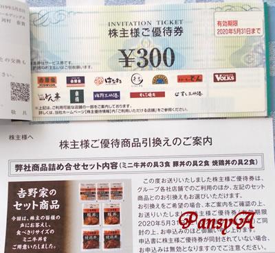 (株)吉野家ホールディングス〔9861〕より「株主様ご優待券」3000円分(商品との交換も可)が届きました。
