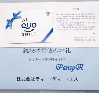 (株)ディー・ディー・エス〔3782〕より株主総会の議決権行使のお礼としてQUOカード500円分が届きました。