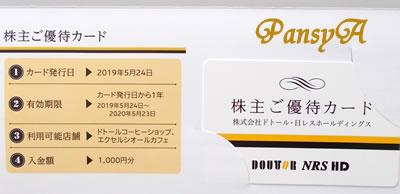 (株)ドトール・日レスホールディングス〔3087〕より、「株主ご優待カード」が届きました。全国のドトールコーヒーショップで利用できます。