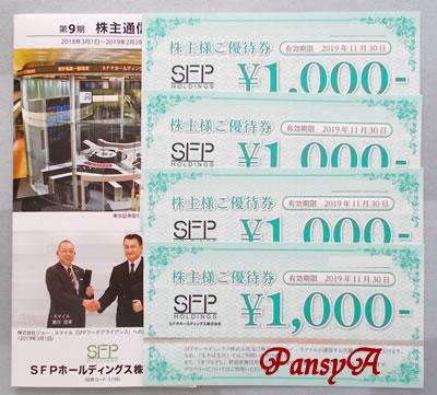 SFPホールディングス(株)〔3198〕より「株主様ご優待券」(お食事券4000円分)が届きました
