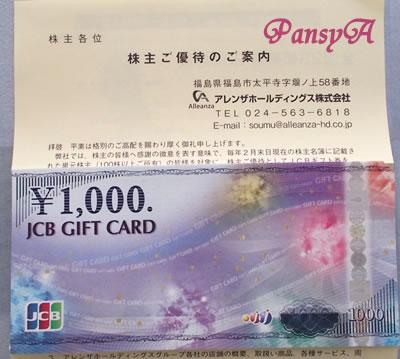 アレンザホールディングス(株)〔3546〕より株主優待の「JCBギフトカード」1000円分が届きました。