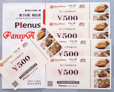 (株)プレナス(ほっともっと)〔9945〕より「株主お買物優待券5枚」(2500円相当)が届きました。