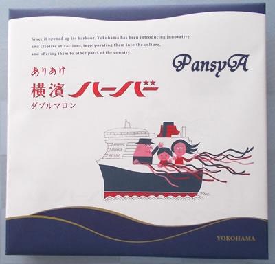 (株)アルテサロンホールディングス〔2406〕より株主優待の(選択した商品)「ありあけ横濱ハーバー・ダブルマロン」が届きました。