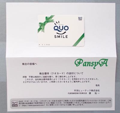 平河ヒューテック(株)〔5821〕より株主優待のクオカード(2000円分)が到着しました。