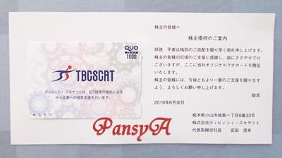 (株)ティビィシィ・スキヤツト〔3974〕より株主優待のクオカード(1000円分)が到着しました。