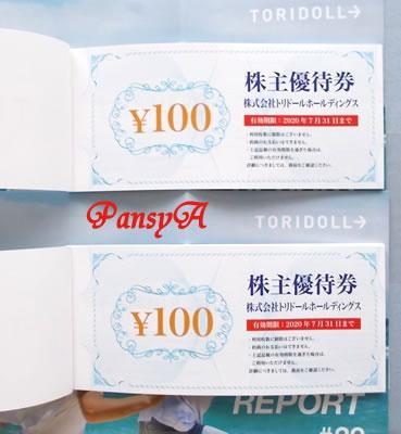 (株)トリドールホールディングス〔3397〕より「株主優待券」2000円分×2名義分が到着しました。