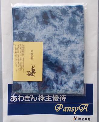 (株)阿波銀行〔8388〕より株主優待(100株以上200株未満保有)の「藍染タオル」(徳島県の特産品)が到着しました。