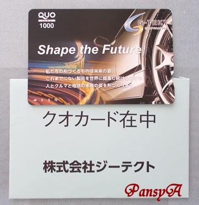 (株)ジーテクト〔5970〕より株主優待のクオカード(1000円分)が到着しました。
