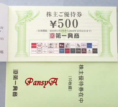 (株)第一興商〔7458〕より株主優待の「株主ご優待券」5000円分が届きました。