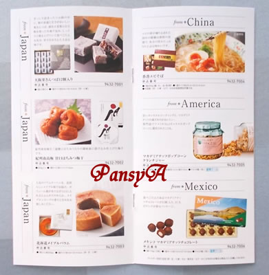 (株)Cominix〔3173〕より、2000円相当の「株主様ご優待カタログ」(自社グループが進出している世界各国の特産品のギフトカタログ)が届きました。-1
